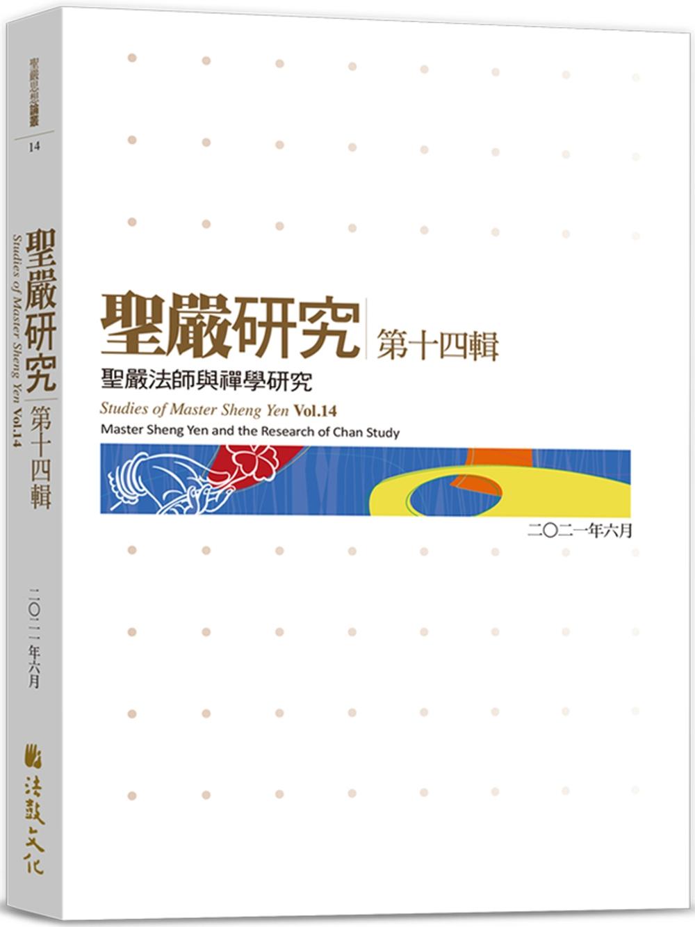 聖嚴研究第十四輯:聖嚴法師與禪...