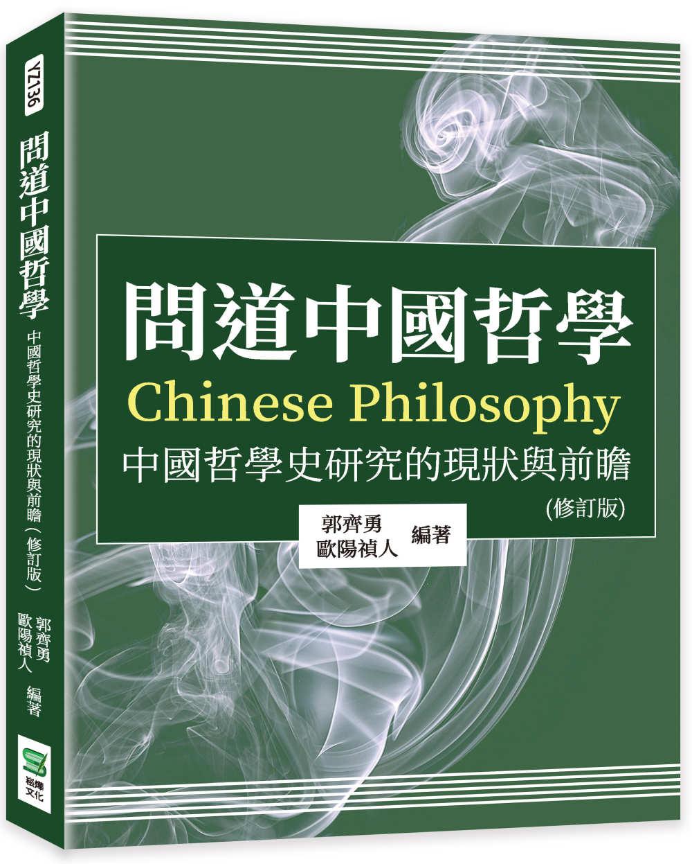 問道中國哲學:中國哲學史研究的...