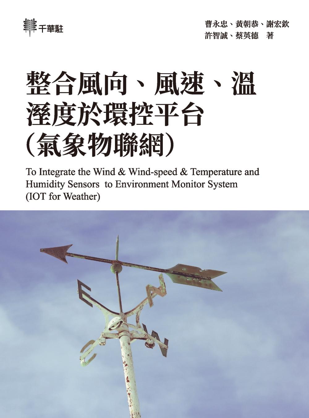 整合風向、風速、溫溼度於環控平...
