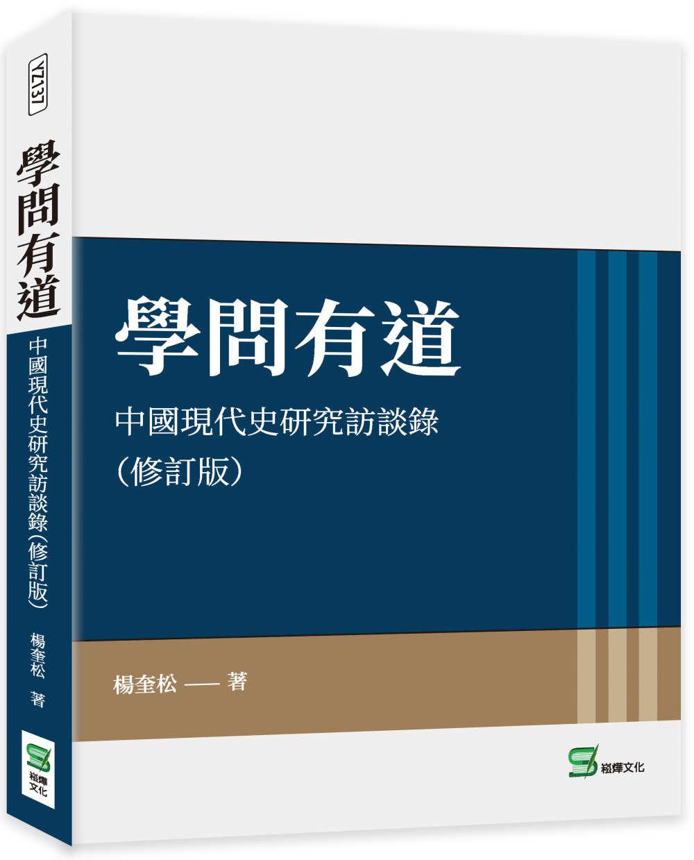 學問有道:中國現代史研究訪談錄...