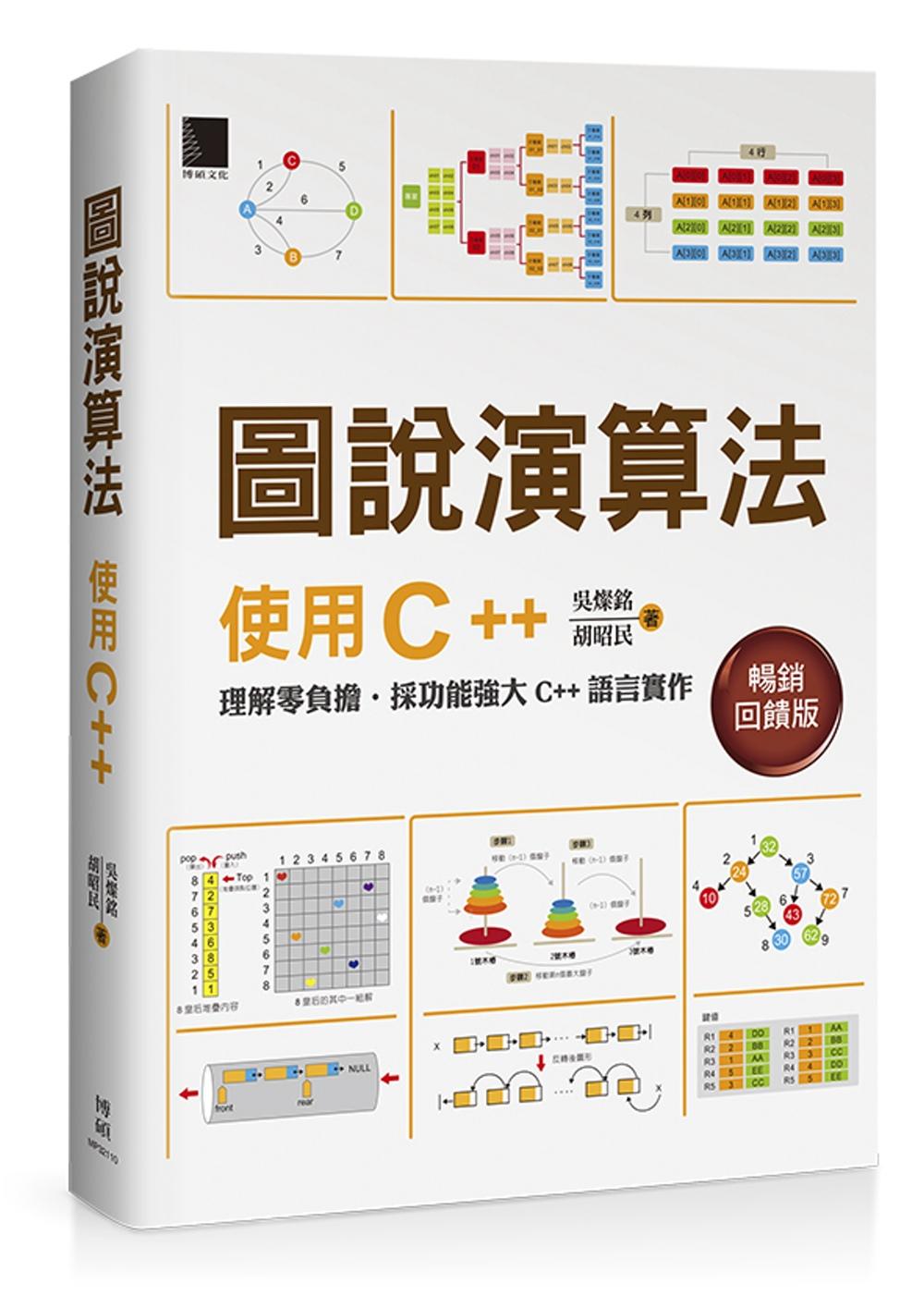圖說演算法:使用C++(暢銷回...