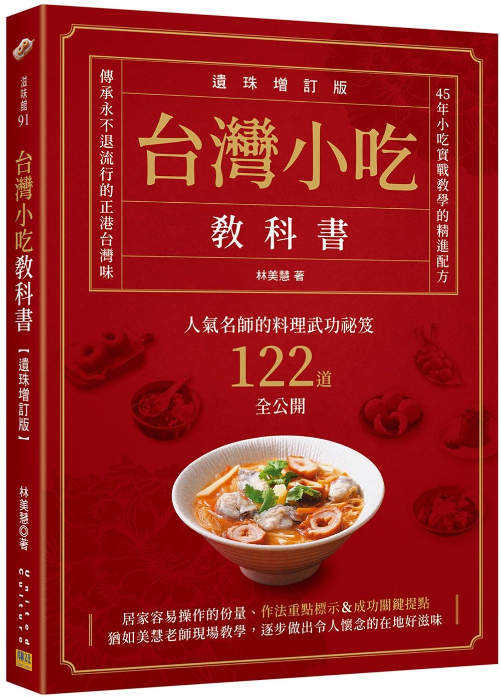 台灣小吃教科書【遺珠增訂版】:...