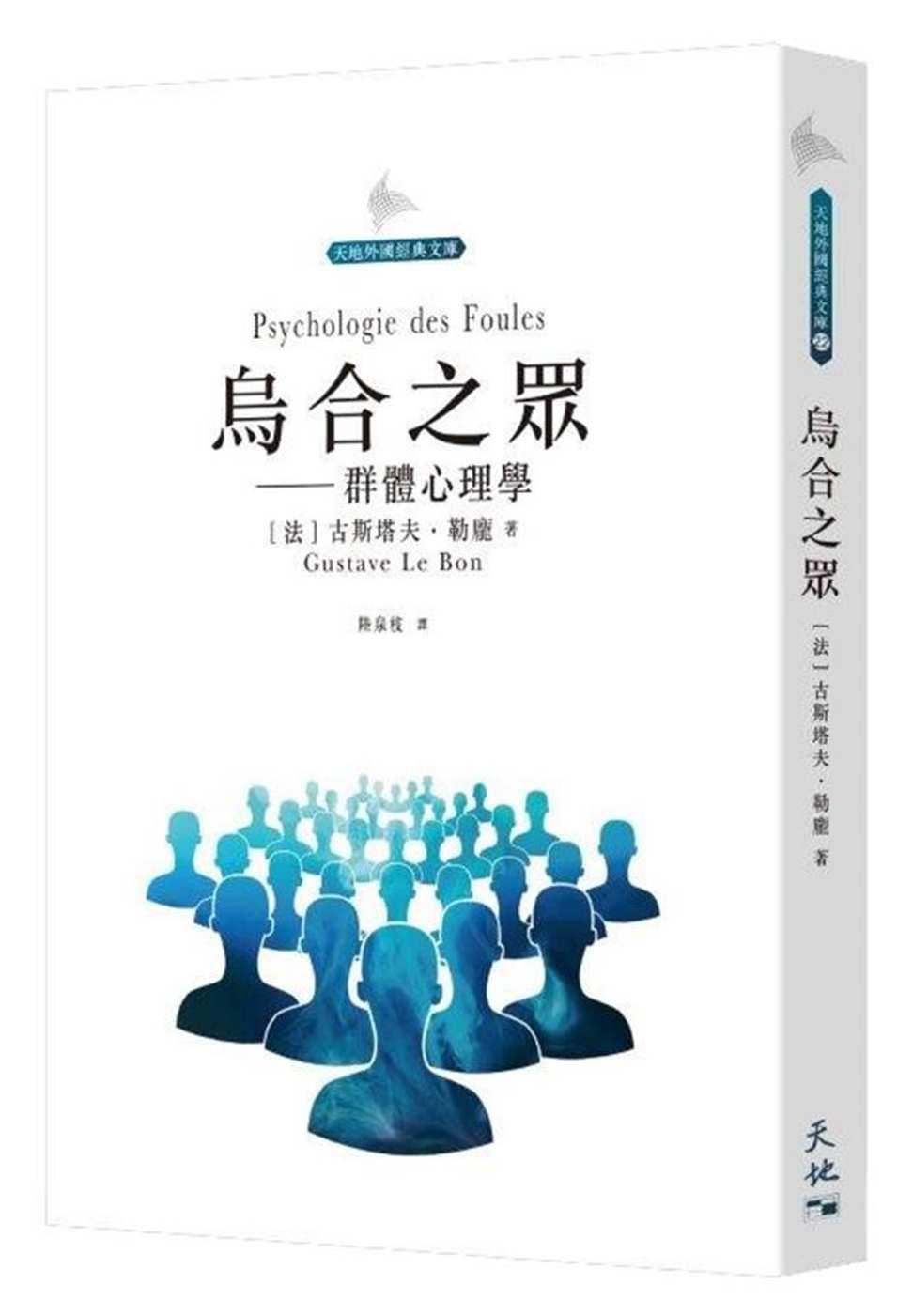 烏合之眾:群體心理學