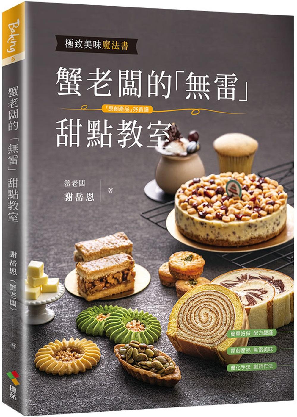 蟹老闆的「無雷」甜點教室+烘焙...