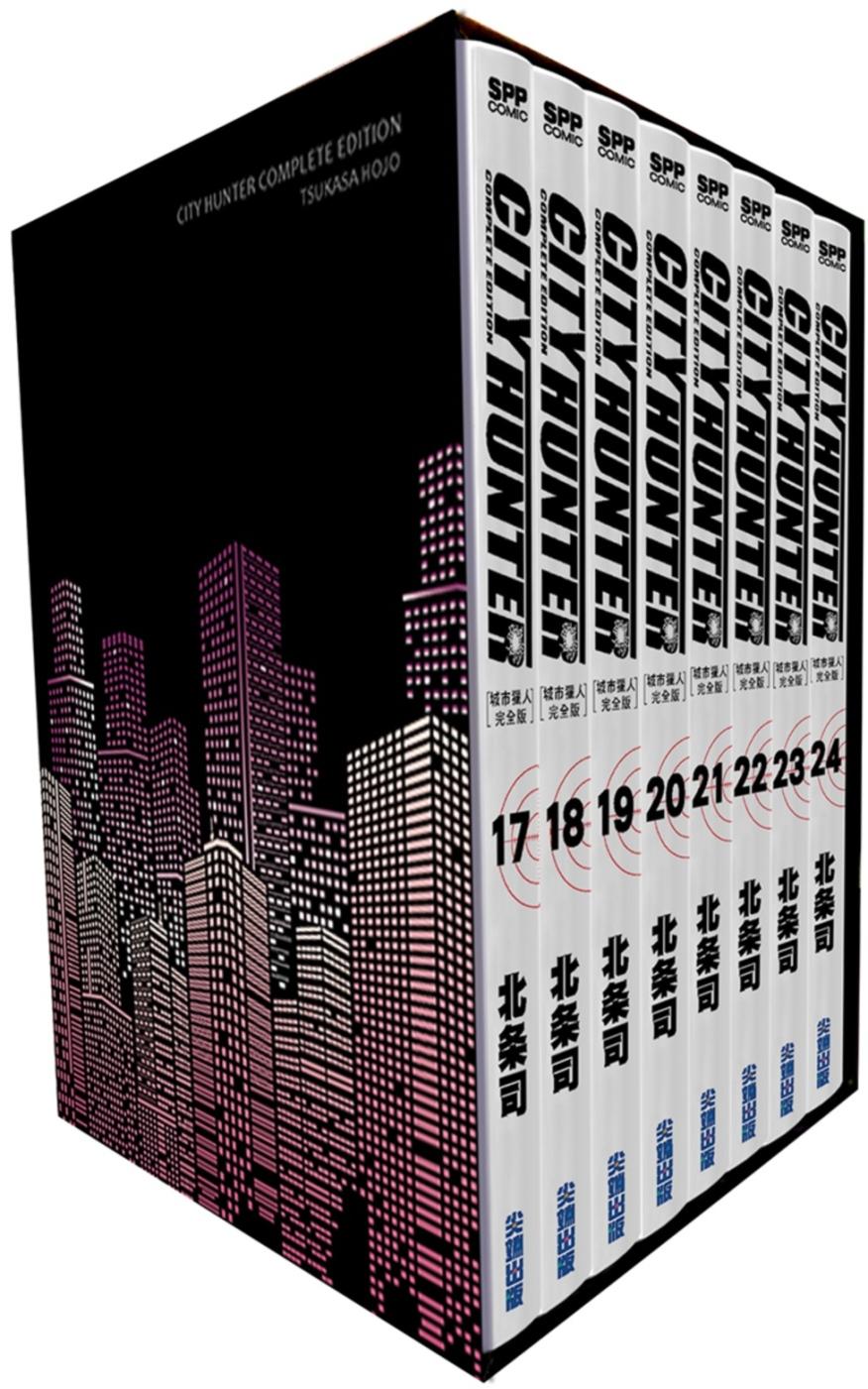 城市獵人完全版 盒裝套書(17~24冊)