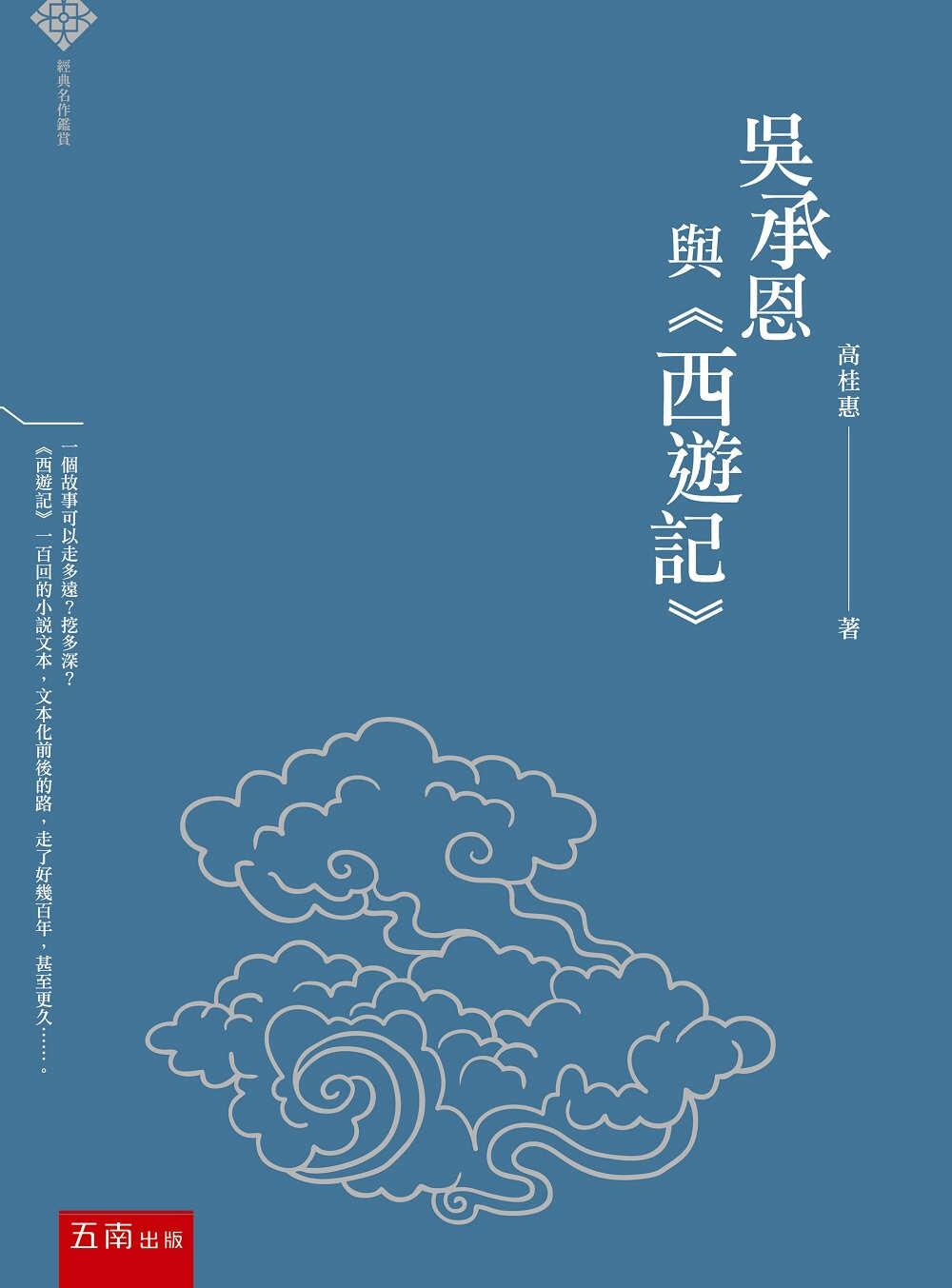 經典名作鑑賞:吳承恩與《西遊記...