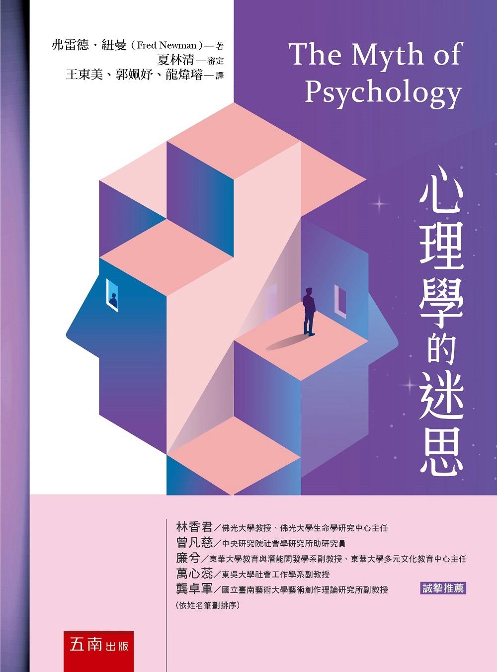 心理學的迷思