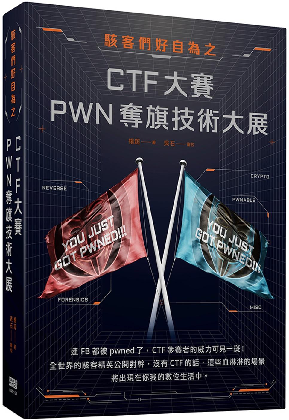 駭客們好自為之:CTF大賽PW...