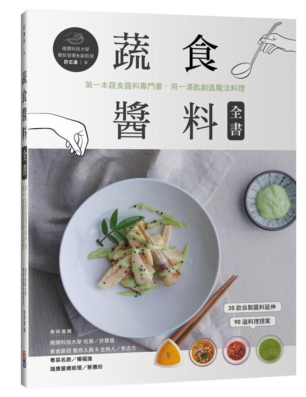 蔬食醬料全書:第一本蔬食醬料專...