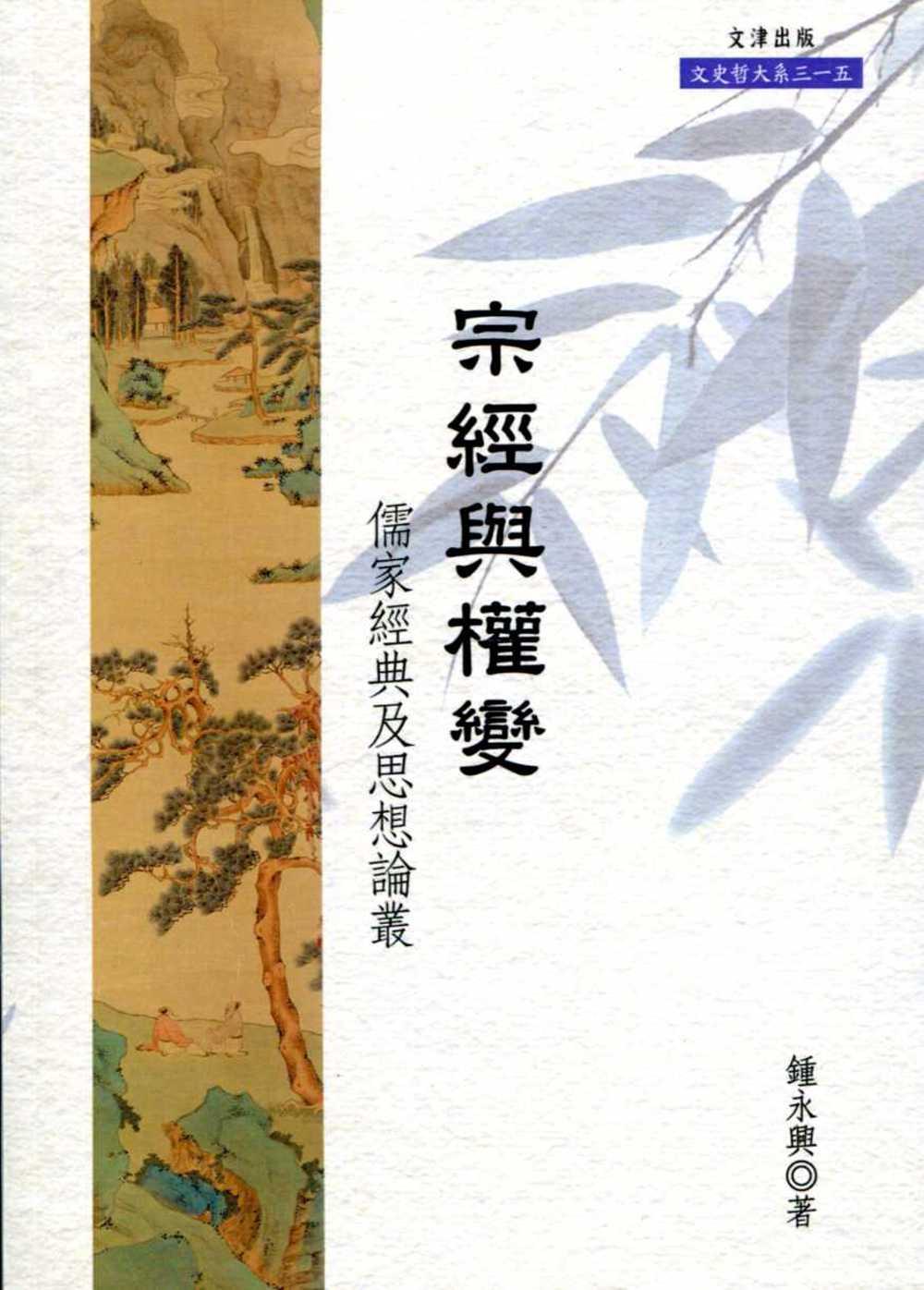 宗經與權變:儒家經典及思想論叢
