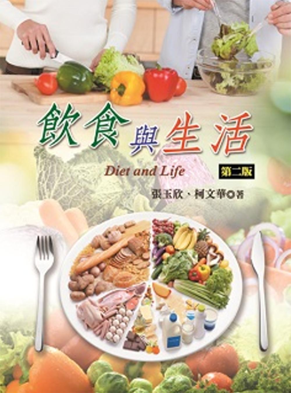 飲食與生活(第二版)