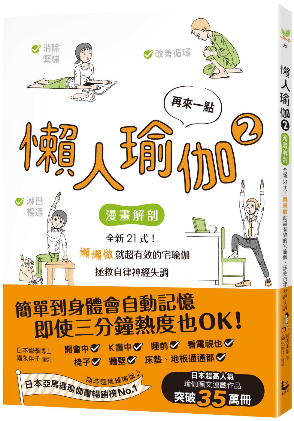 再來一點.懶人瑜伽②:【漫畫解...