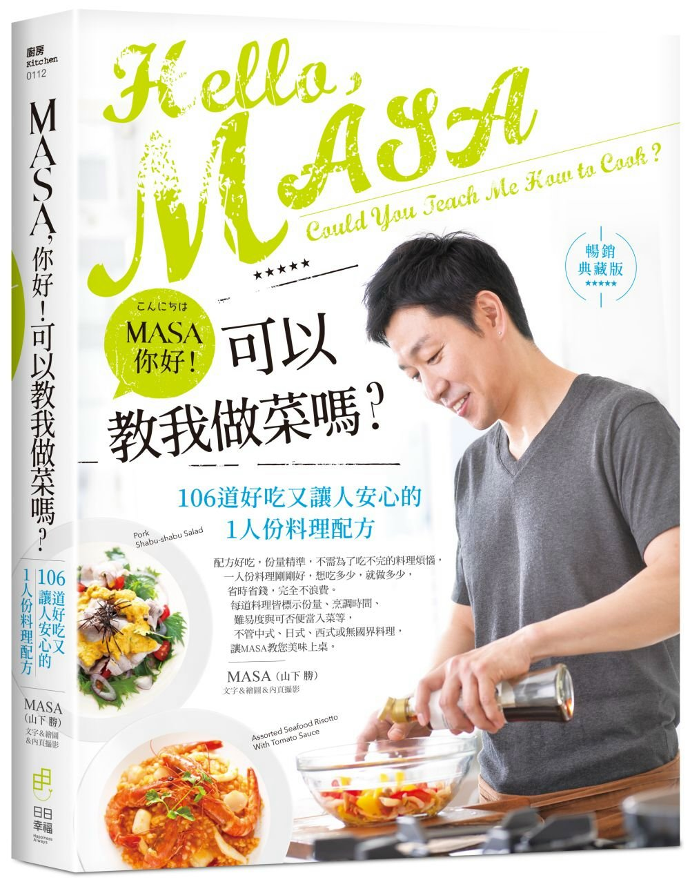 MASA,你好!可以教我做菜嗎...