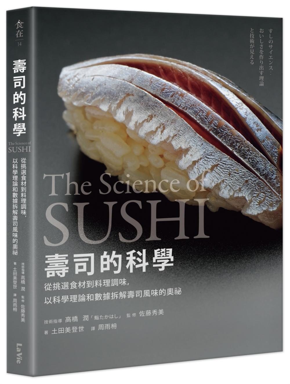 壽司的科學:從挑選食材到料理調...