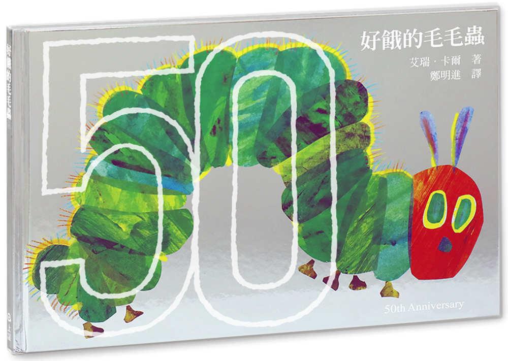 好餓的毛毛蟲:50週年紀念版