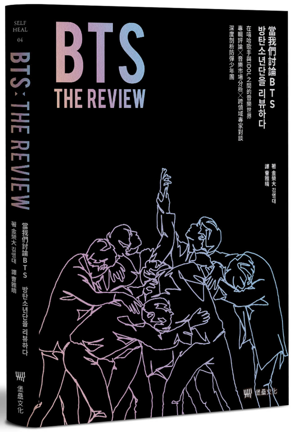 BTS THE REVIEW當...