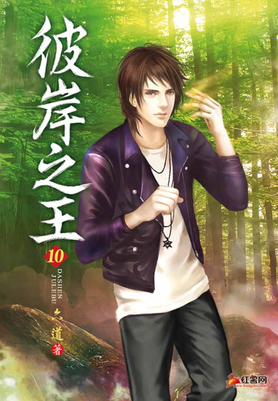 彼岸之王(第十卷):險探明珠