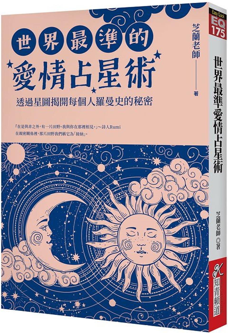 世界最準愛情占星術
