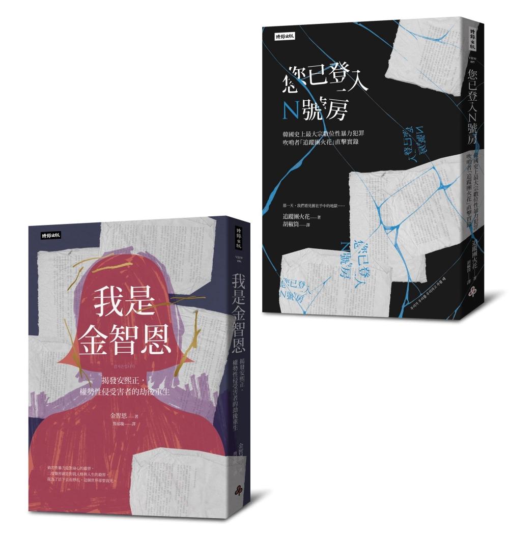 【韓國性暴力事件全紀錄套書】我是金智恩+您已登入N號房