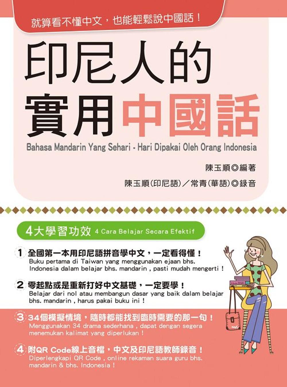 印尼人的實用中國話(附QR C...