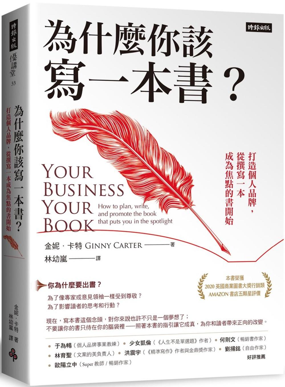 為什麼你該寫一本書?:打造個人...
