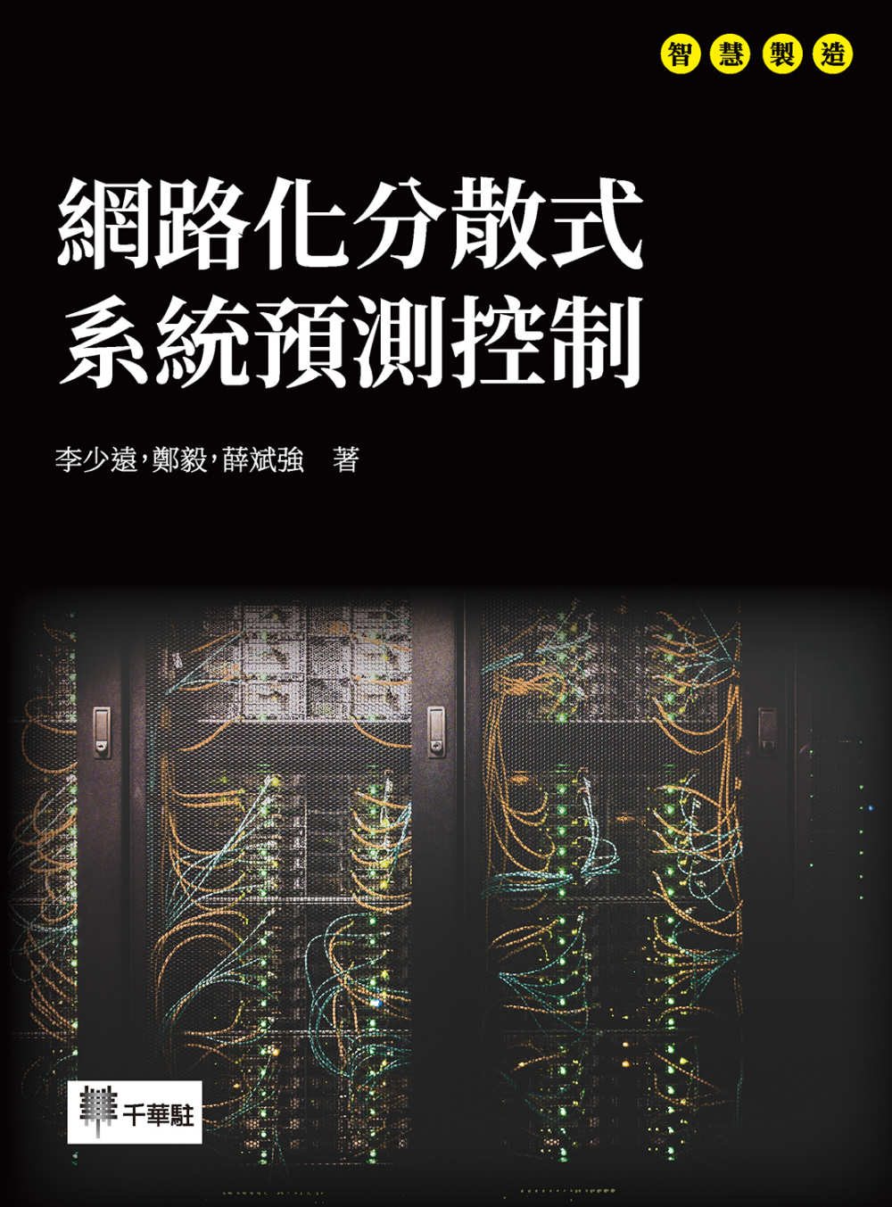 網路化分散式系統預測控制