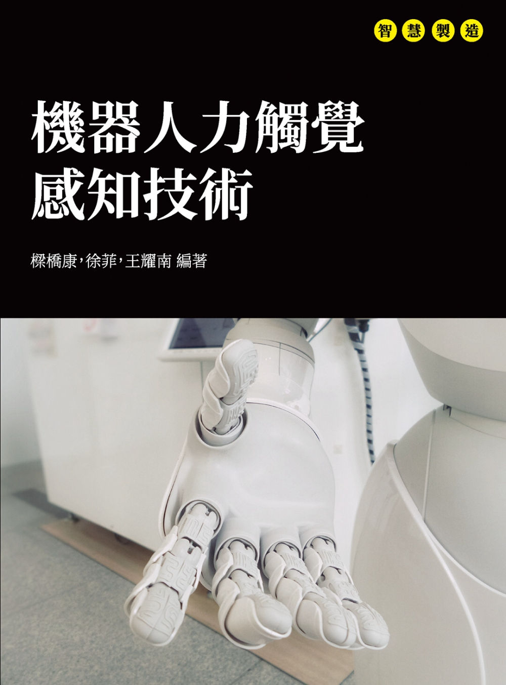 機器人力觸覺感知技術