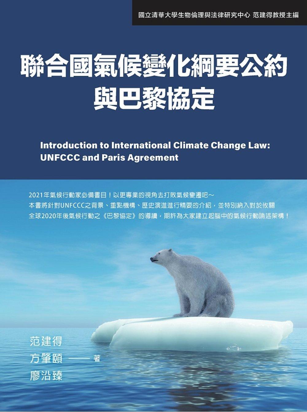 聯合國氣候變化綱要公約與巴黎協...