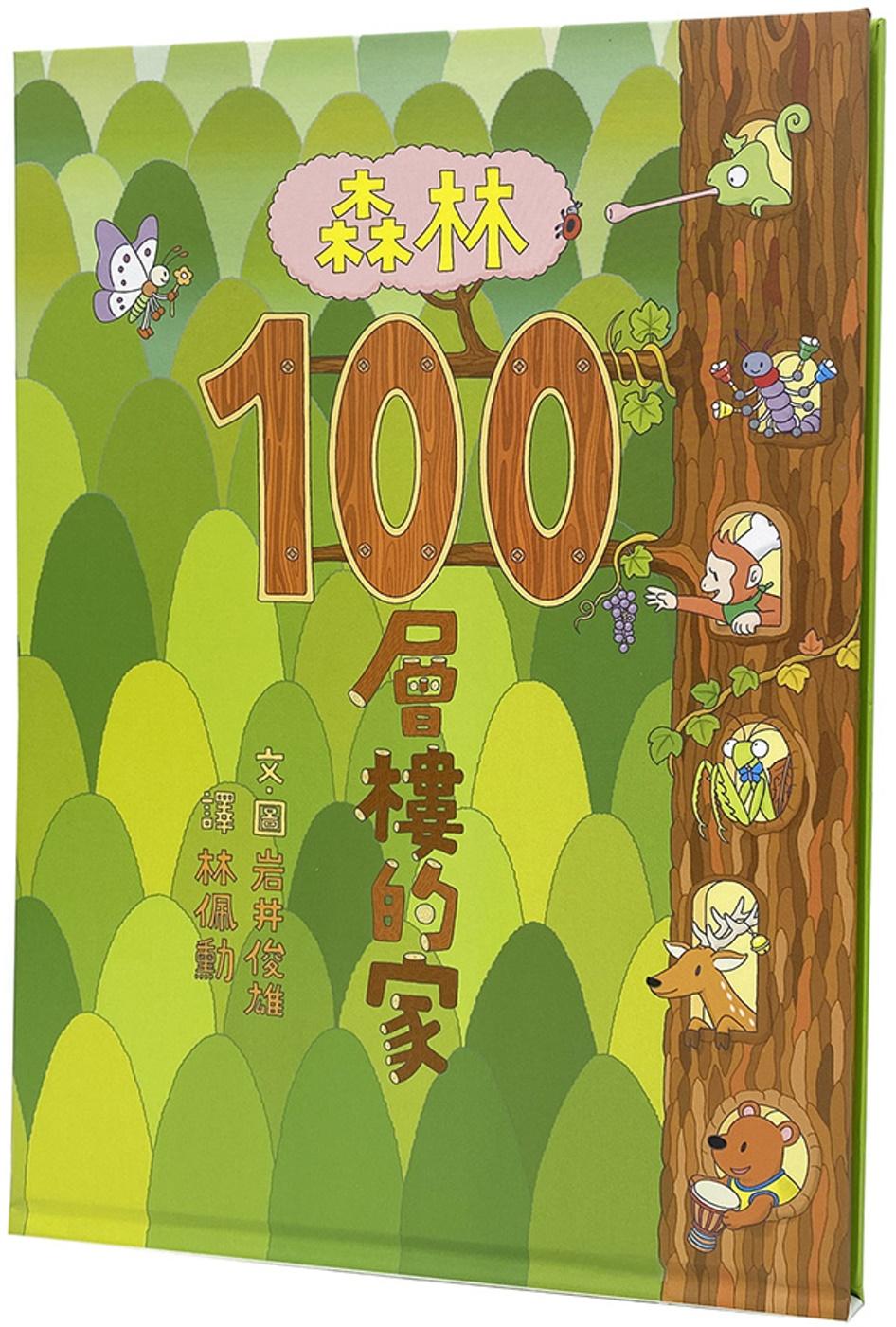森林100層樓的家(加贈獨家森林系資料夾一款)
