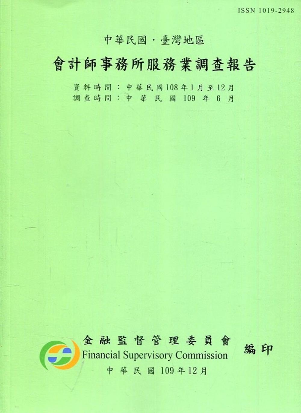 會計師事務所服務業調查報告108年(調查時間109/6)