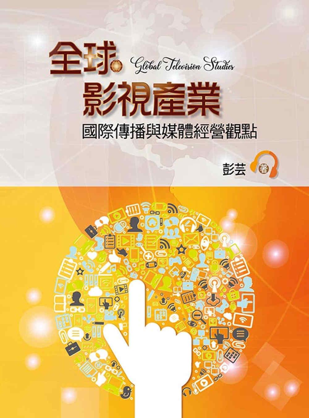 全球影視產業:國際傳播與媒體經...