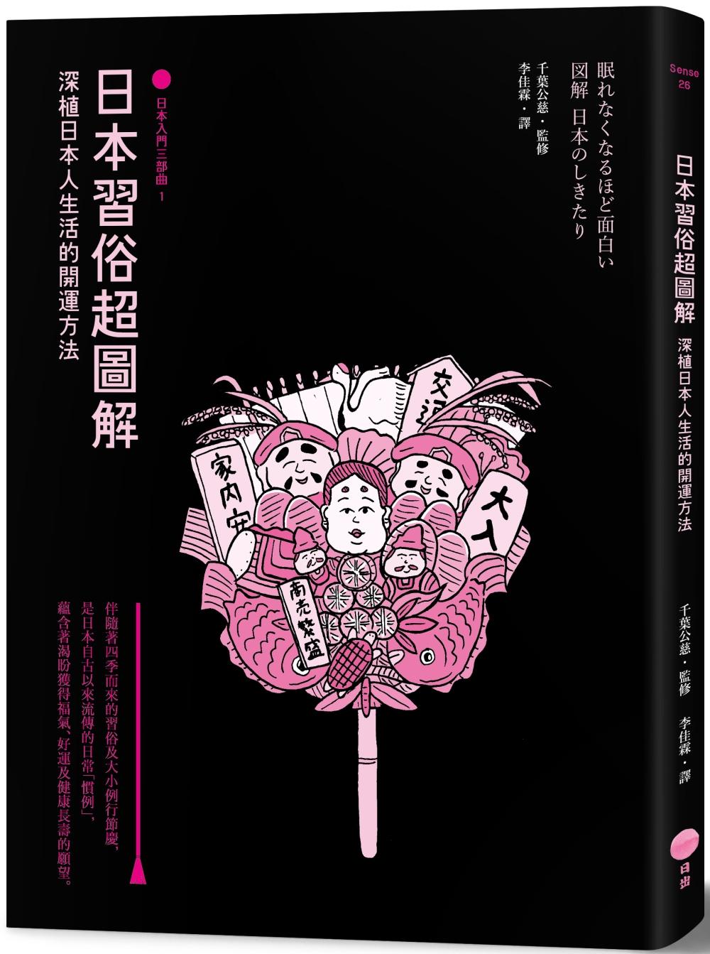 日本習俗超圖解【日本入門三部曲...