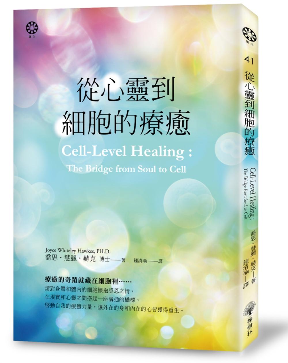 從心靈到細胞的療癒