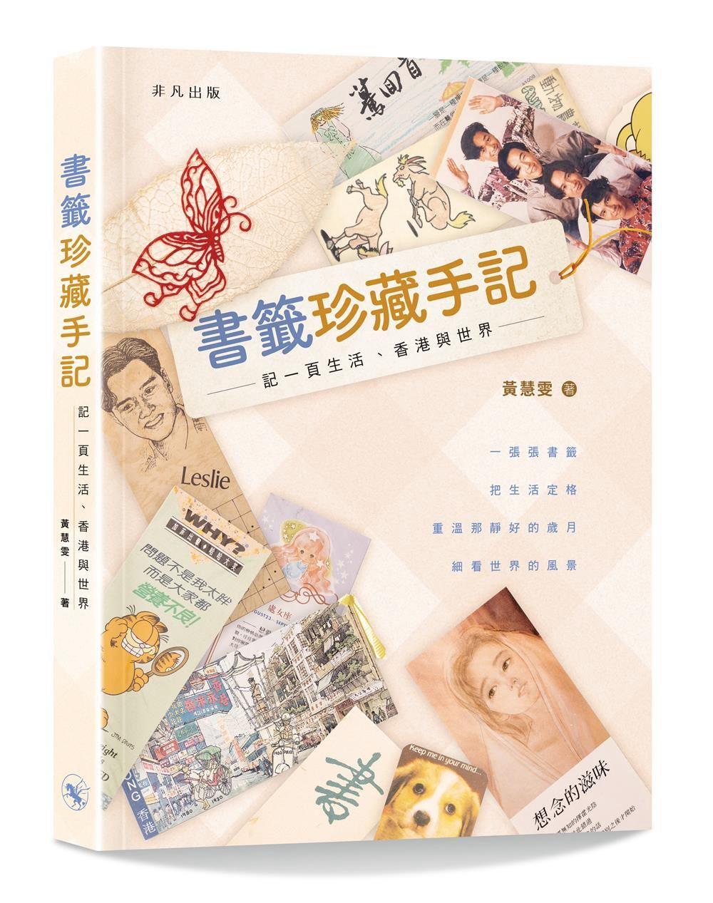 書籤珍藏手記:記一頁生活、香港...
