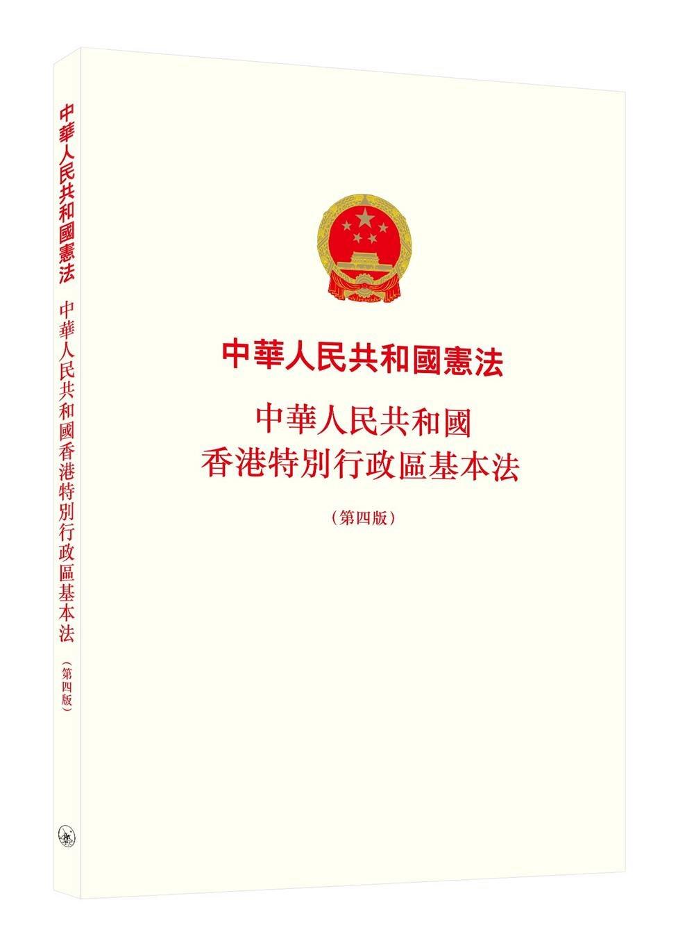 中華人民共和國憲法 中華人民共...