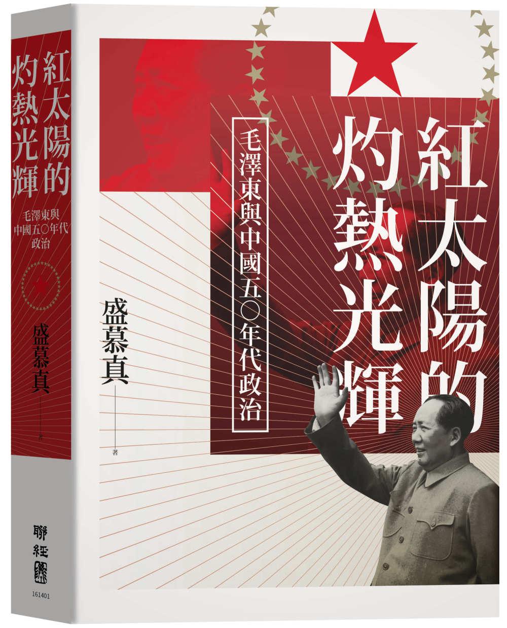 紅太陽的灼熱光輝:毛澤東與中國...