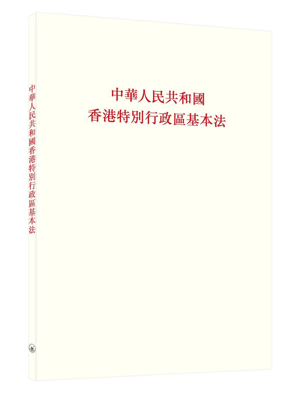 中華人民共和國香港特別行政區基...