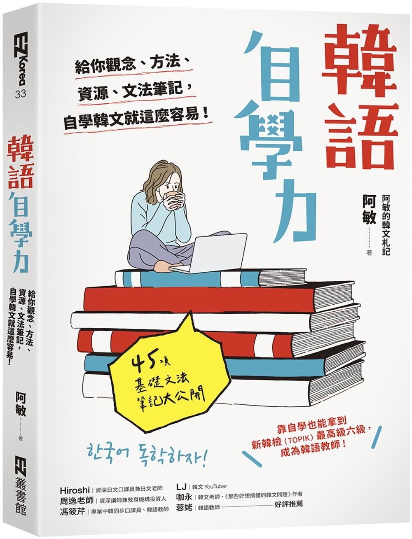 韓語自學力: 給你觀念、方法、...