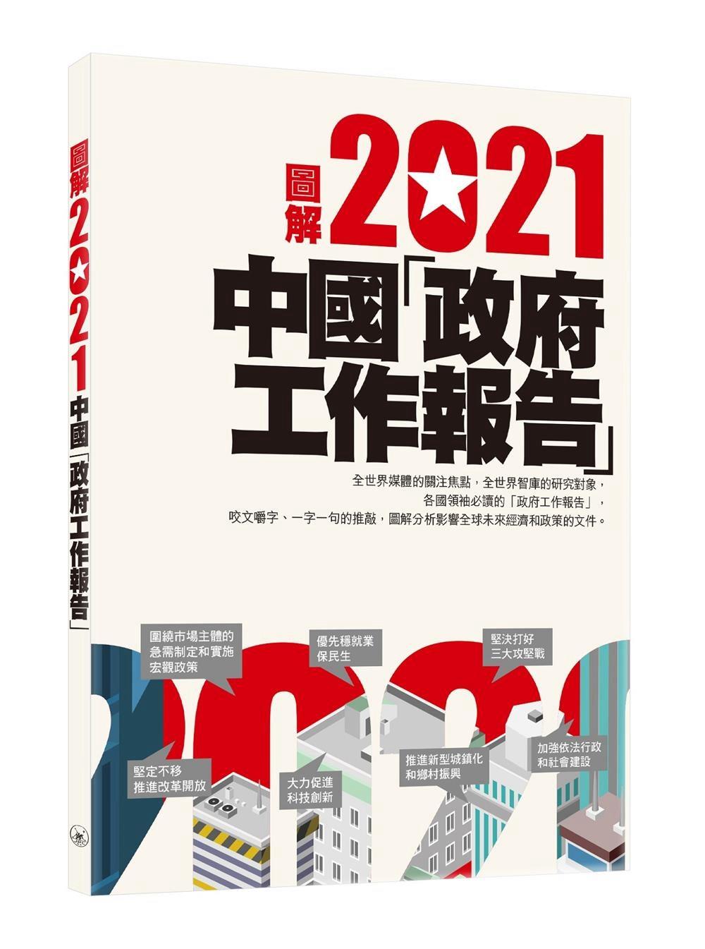 圖解2021中國「政府工作報告...