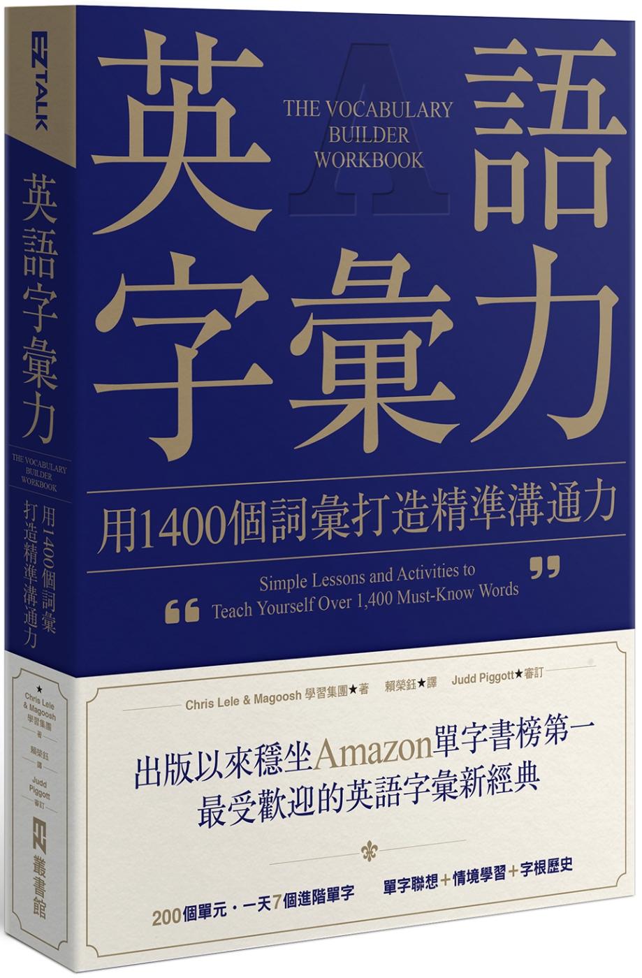 英語字彙力:用1400個詞彙打造精準溝通力