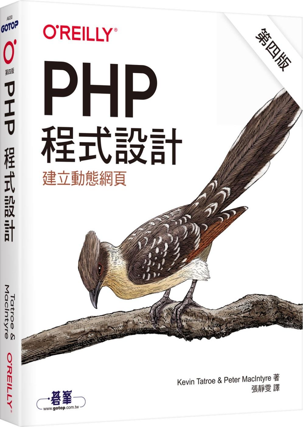 PHP程式設計(第四版)