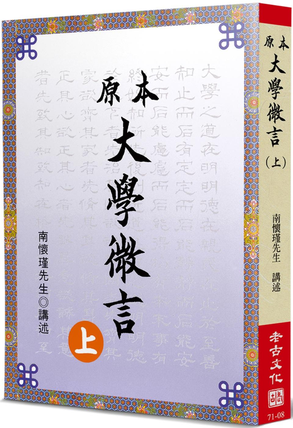 原本大學微言(上)