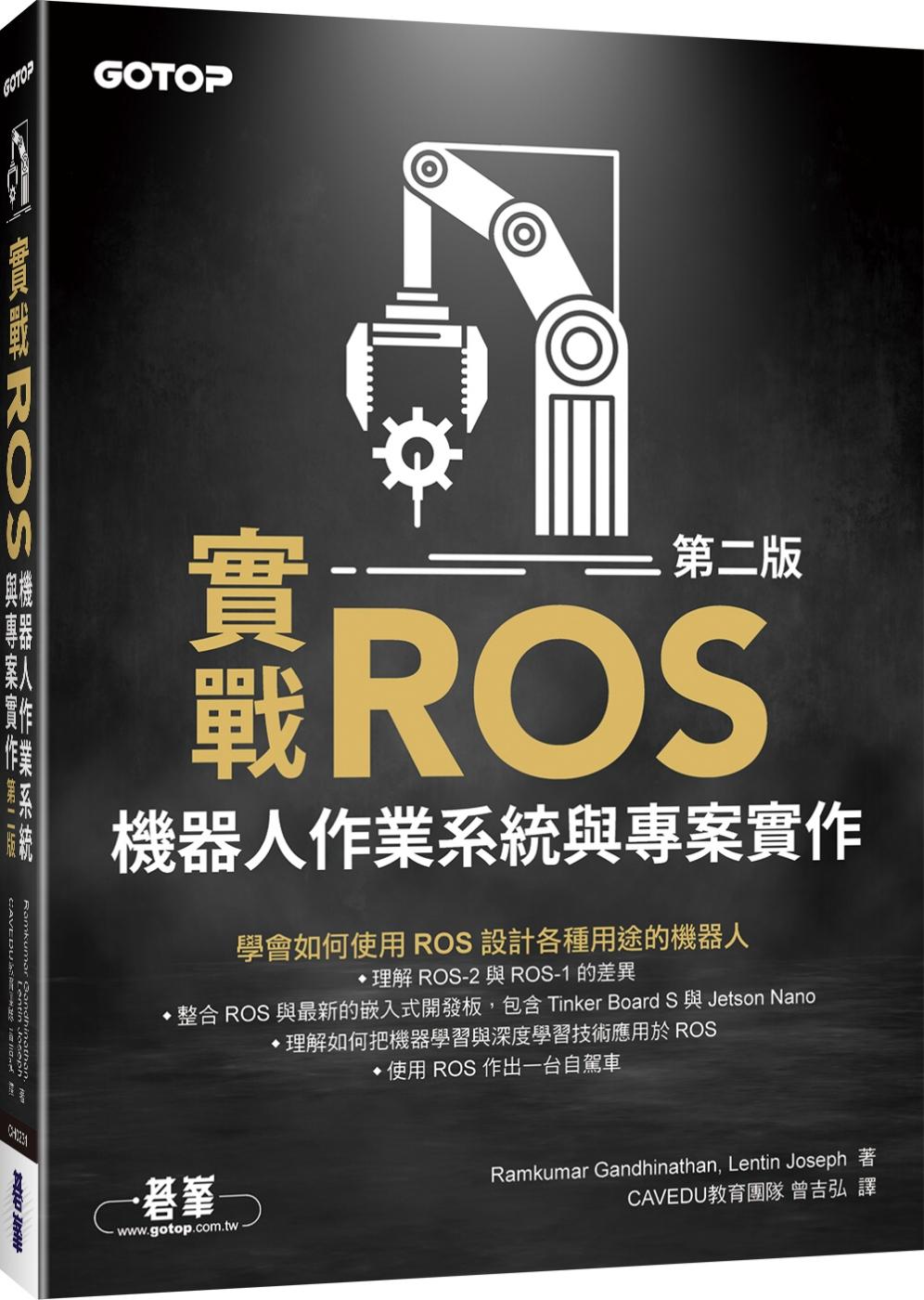 實戰ROS機器人作業系統與專案實作(第二版)