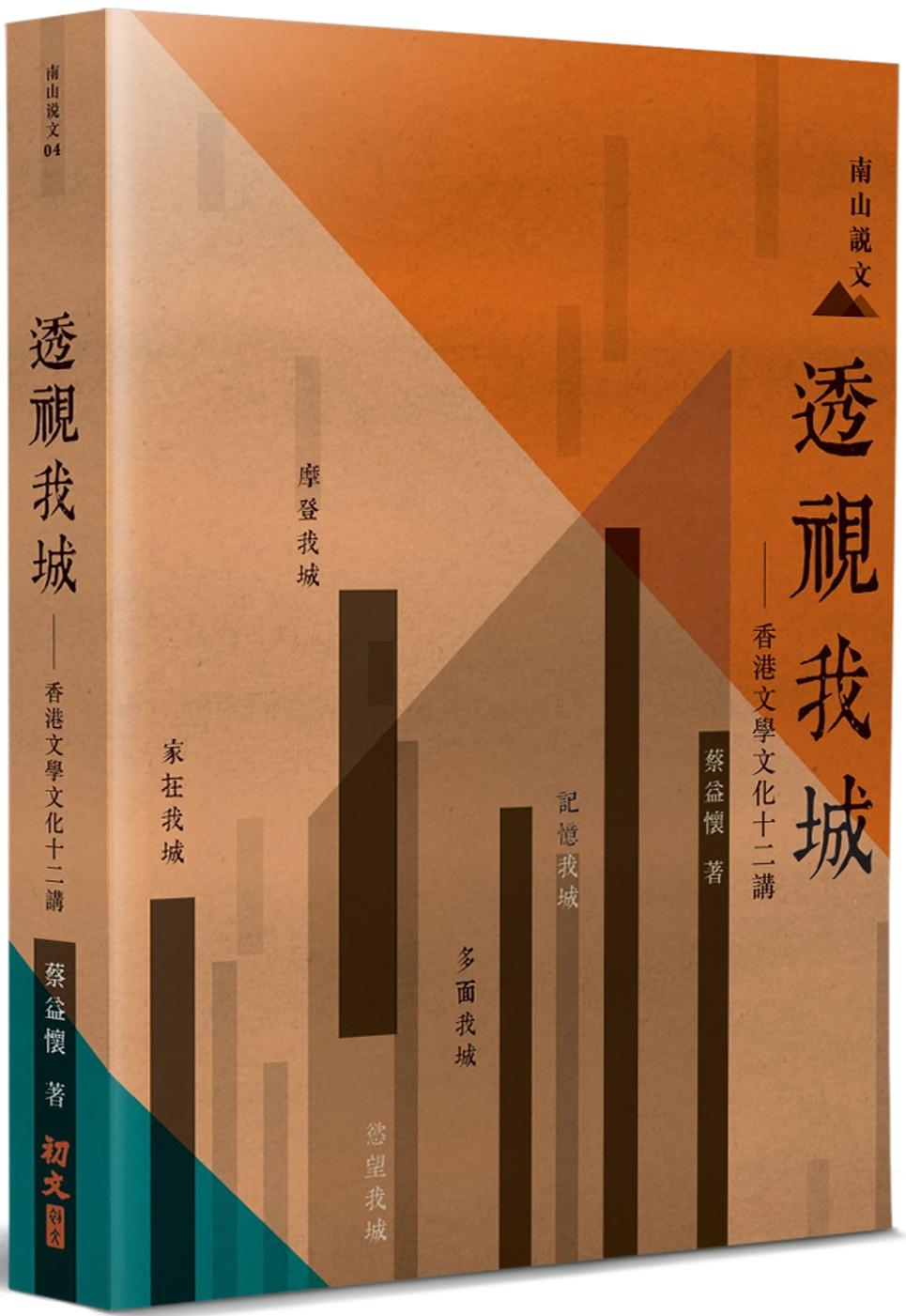 透視我城:香港文學文化十二講