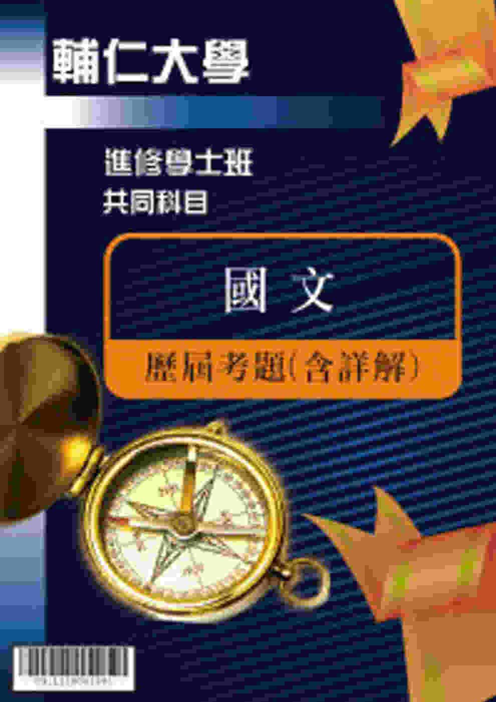 考古題解答-輔仁大學-進修學士...