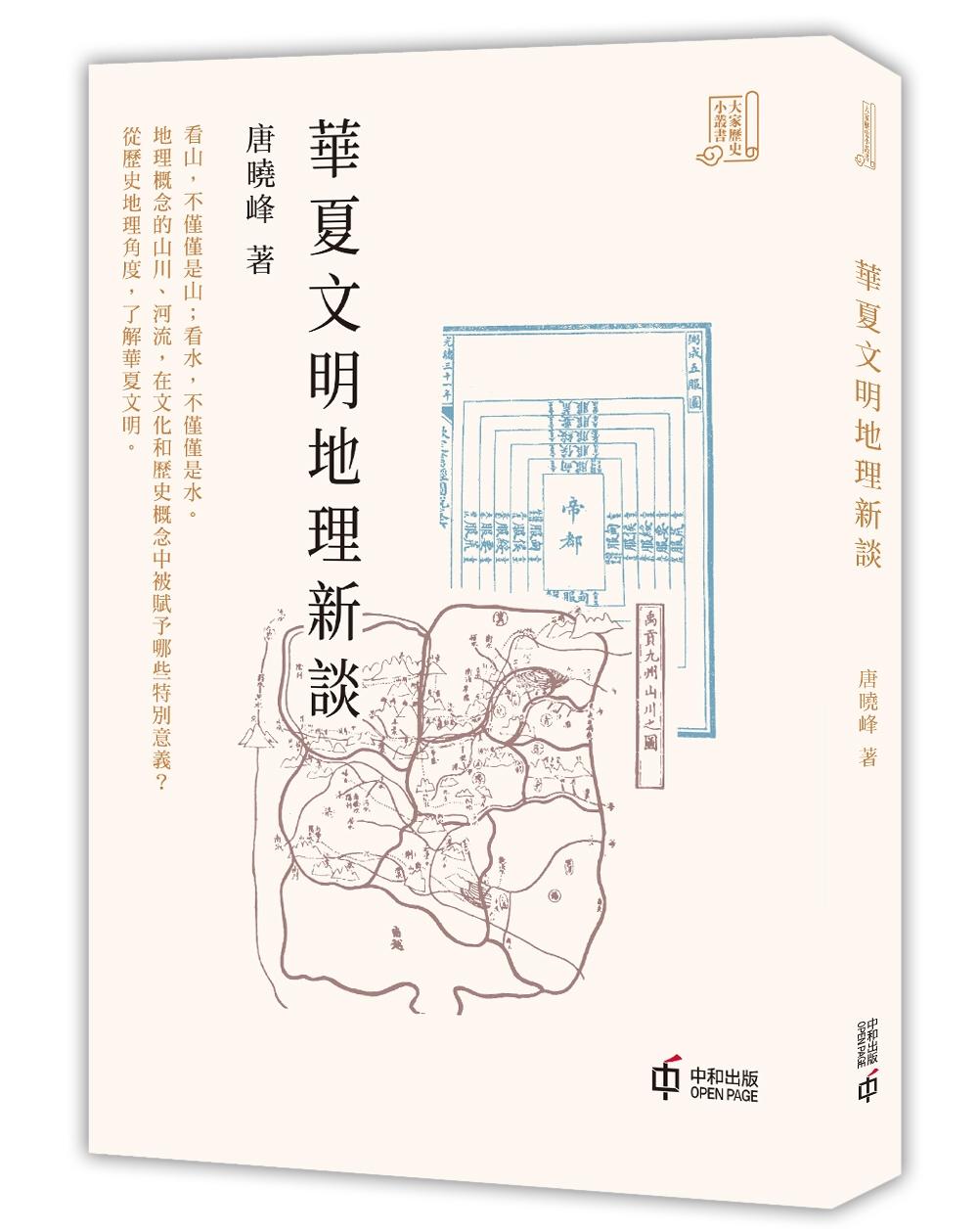 華夏文明地理新談