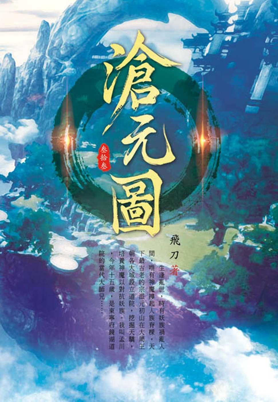 滄元圖(第三十三卷):半步八劫