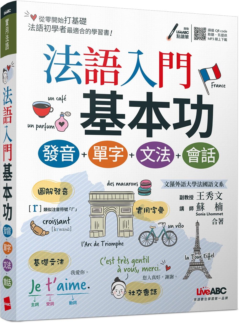 法語入門基本功 發音+單字+文...