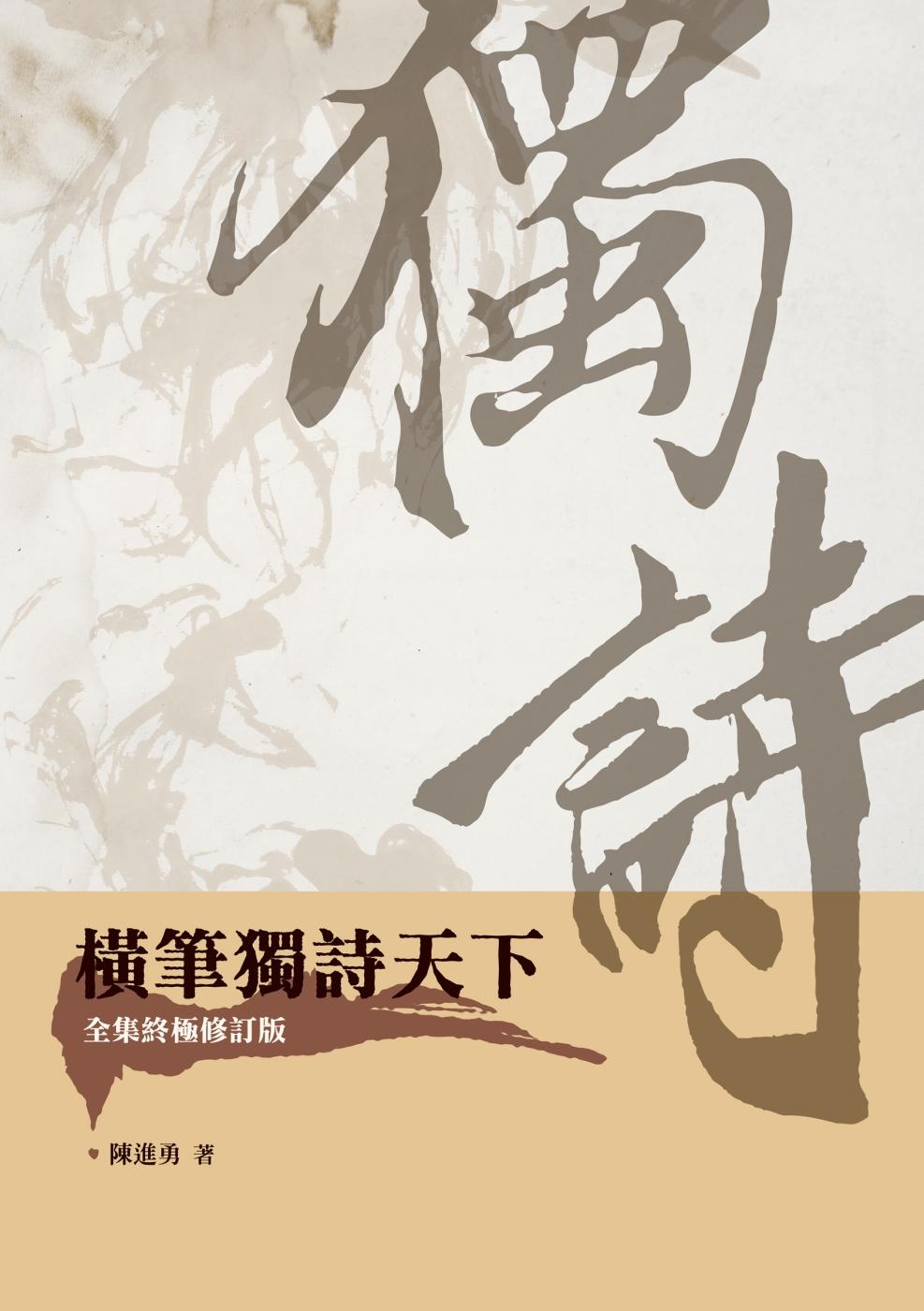 橫筆獨詩天下(全集終極修訂版)...