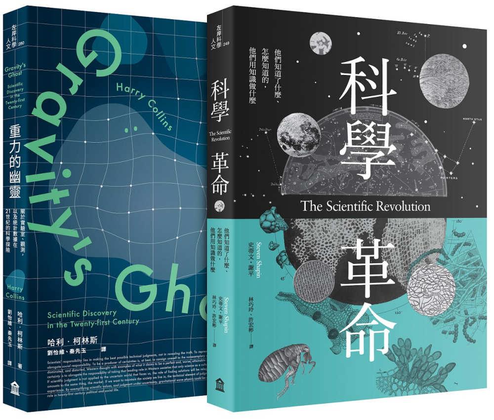 科學價值的再思考套書(科學革命...